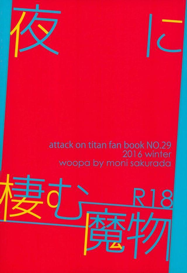 Yoru ni Sumu Mamono | 栖息在夜晚的魔物 25