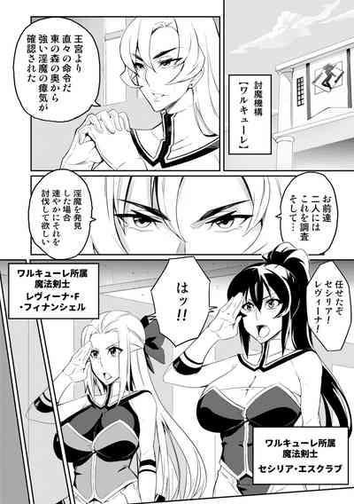 Touma Senki Cecilia Episode 1~4 2