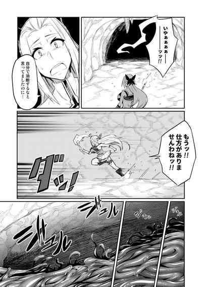 Touma Senki Cecilia Episode 1~4 5