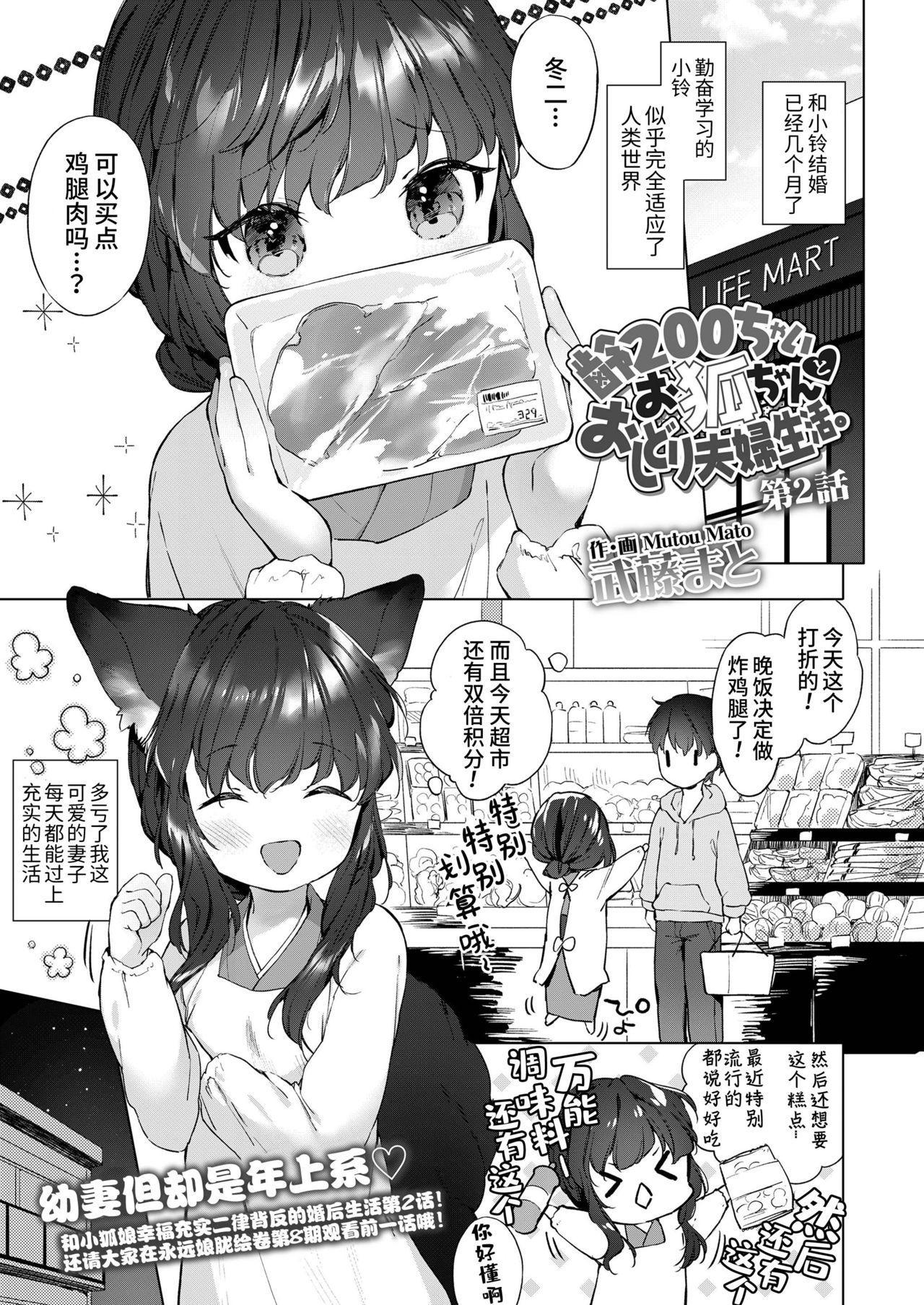 Yowai 200 Chai Okitsune-chan to Oshidori Fuufu Seikatsu. Ch. 2 | 和200岁小狐娘的鸳鸯夫妻生活 第二话 0