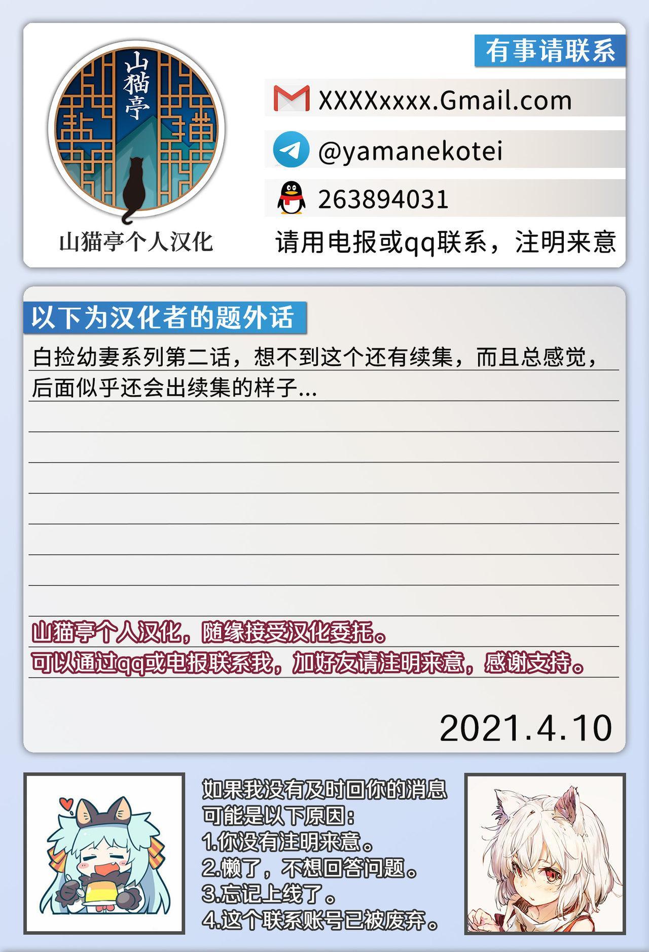 Yowai 200 Chai Okitsune-chan to Oshidori Fuufu Seikatsu. Ch. 2 | 和200岁小狐娘的鸳鸯夫妻生活 第二话 28
