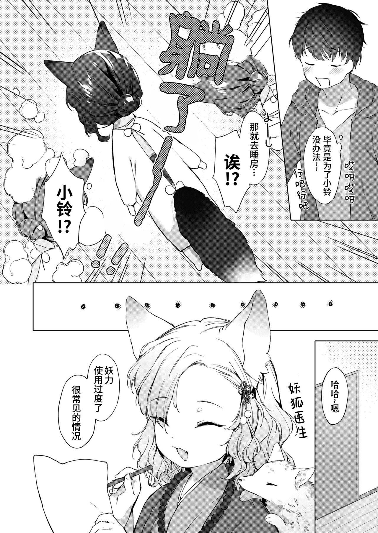 Yowai 200 Chai Okitsune-chan to Oshidori Fuufu Seikatsu. Ch. 2 | 和200岁小狐娘的鸳鸯夫妻生活 第二话 3