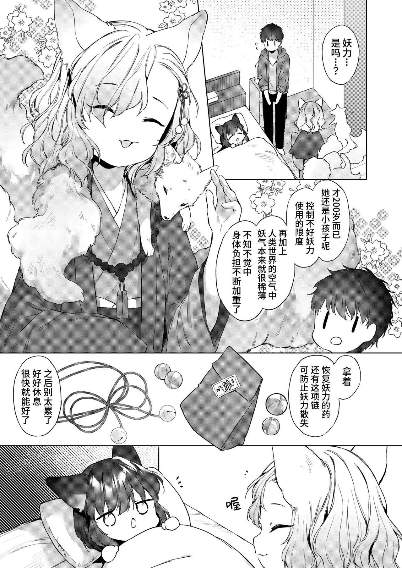Yowai 200 Chai Okitsune-chan to Oshidori Fuufu Seikatsu. Ch. 2 | 和200岁小狐娘的鸳鸯夫妻生活 第二话 4