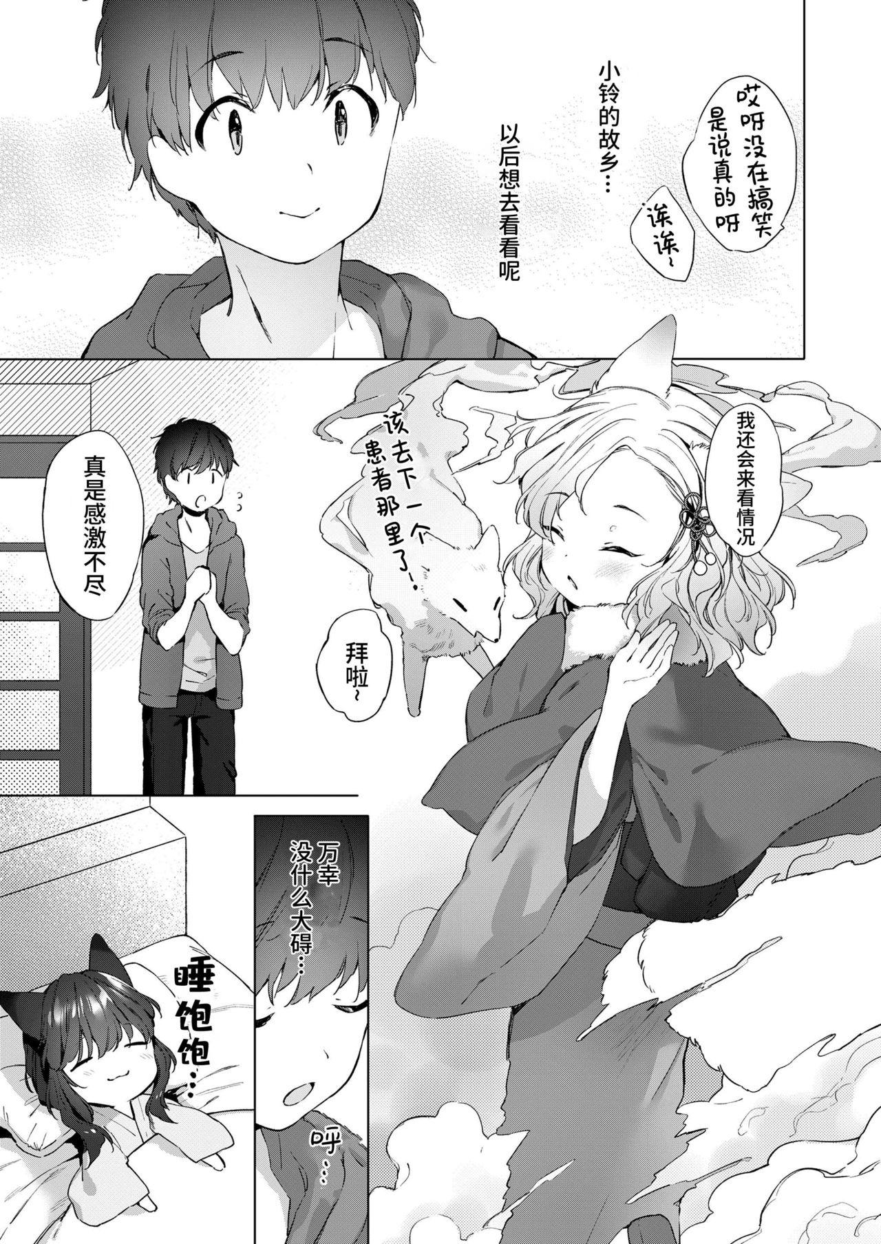 Yowai 200 Chai Okitsune-chan to Oshidori Fuufu Seikatsu. Ch. 2 | 和200岁小狐娘的鸳鸯夫妻生活 第二话 6