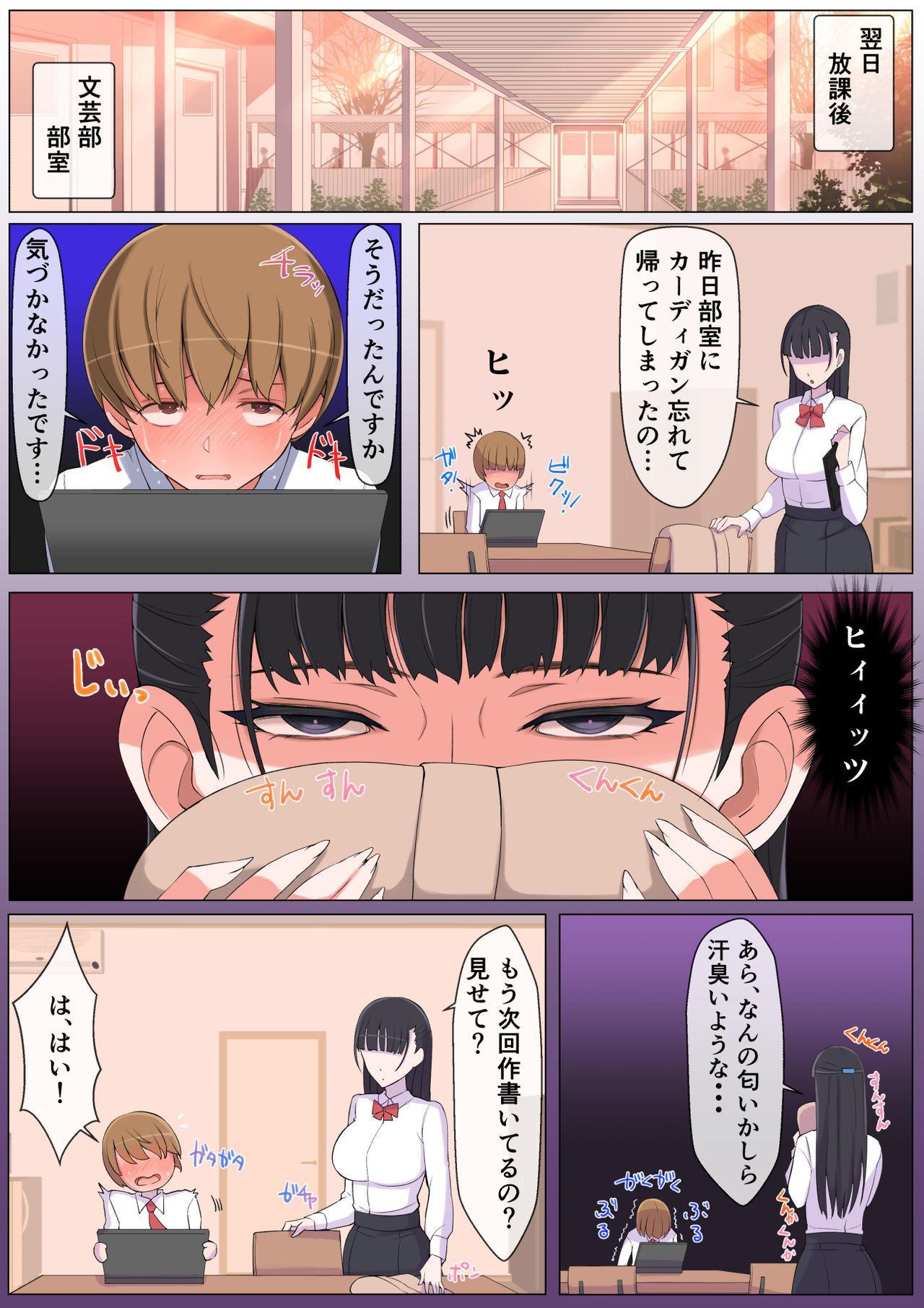 Haru-kun to Yukina Senpai 13