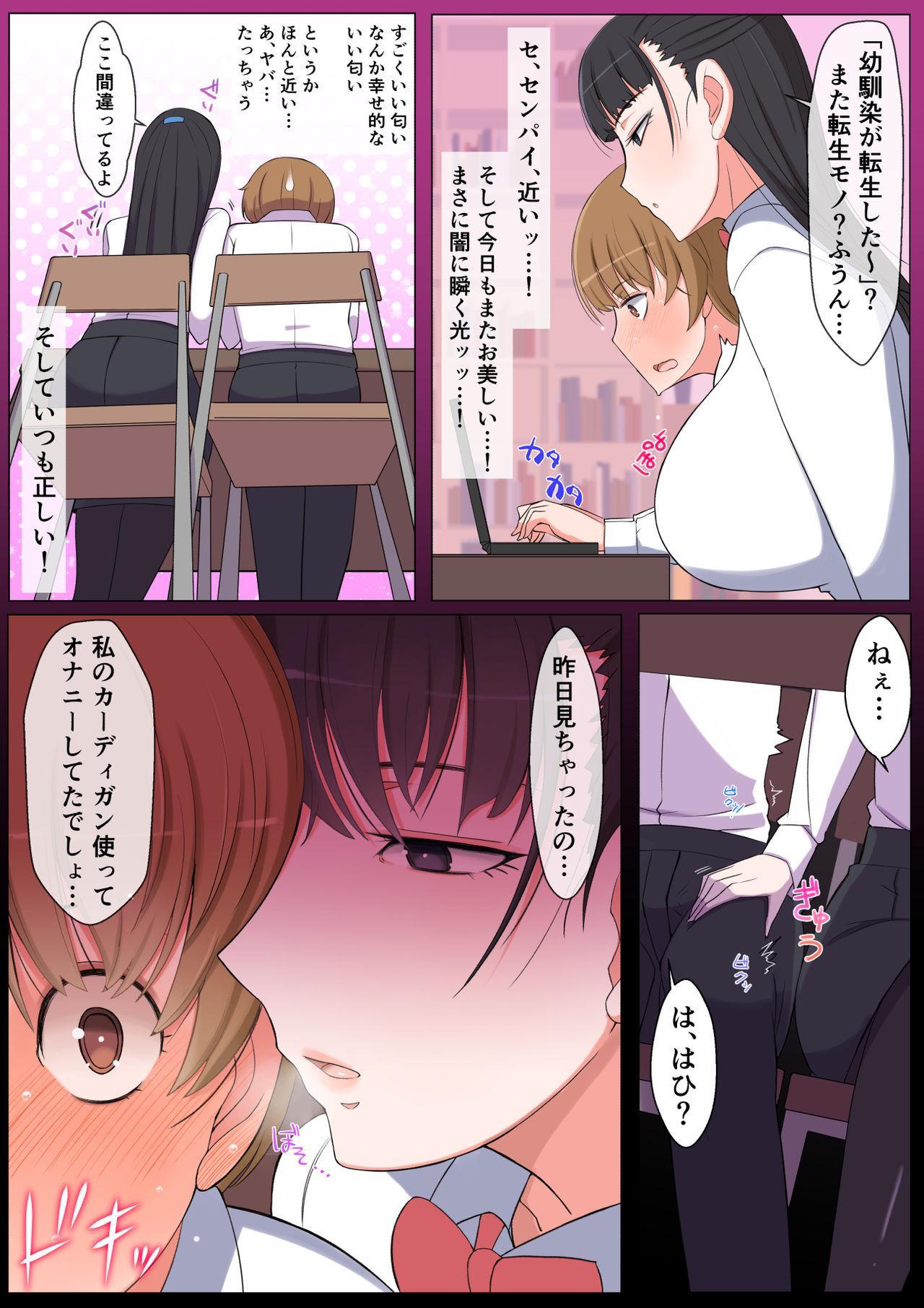Haru-kun to Yukina Senpai 14