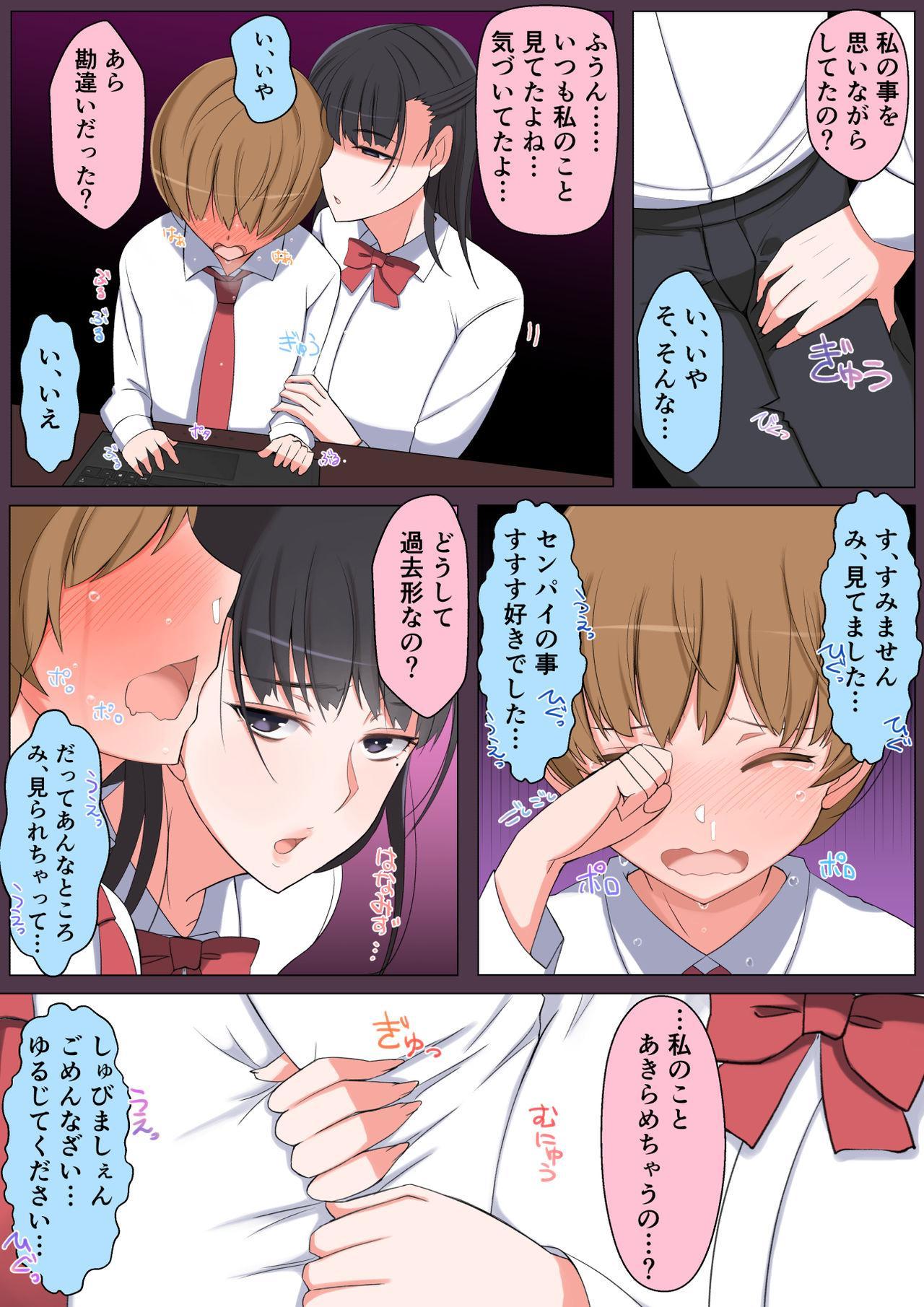 Haru-kun to Yukina Senpai 15