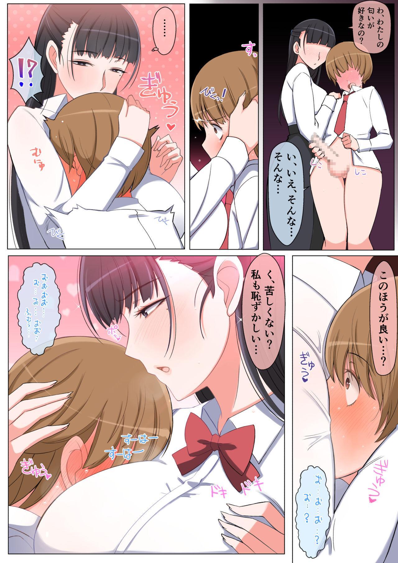 Haru-kun to Yukina Senpai 18