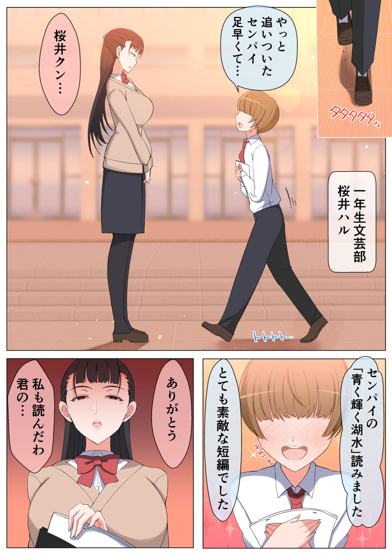 Haru-kun to Yukina Senpai 2