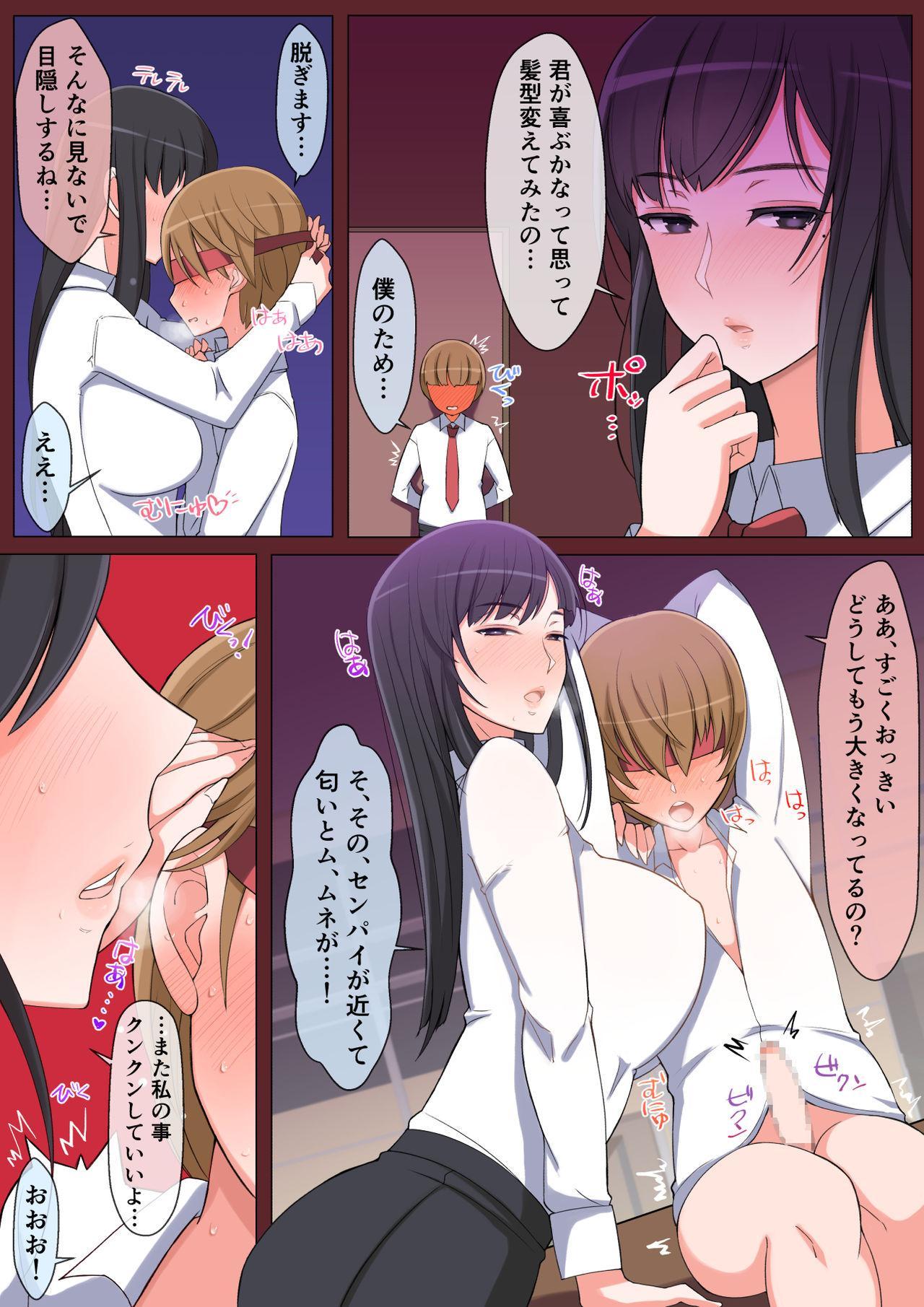 Haru-kun to Yukina Senpai 31