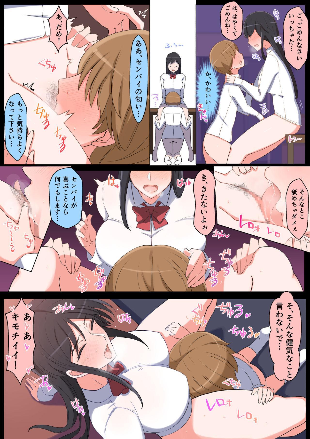 Haru-kun to Yukina Senpai 39