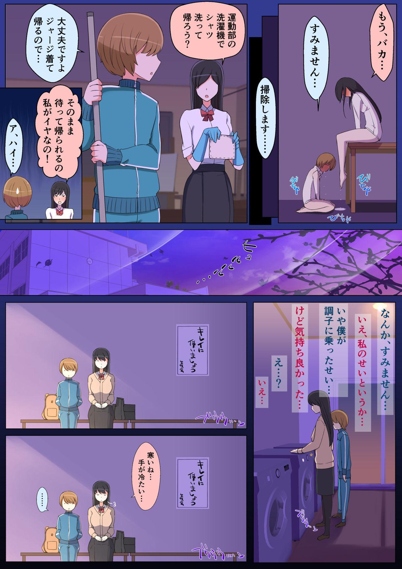 Haru-kun to Yukina Senpai 41