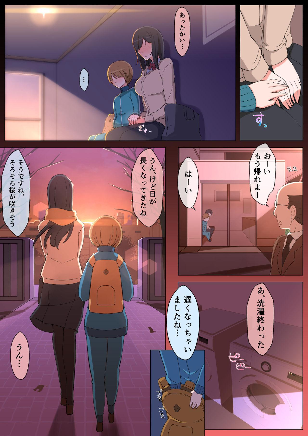 Haru-kun to Yukina Senpai 42