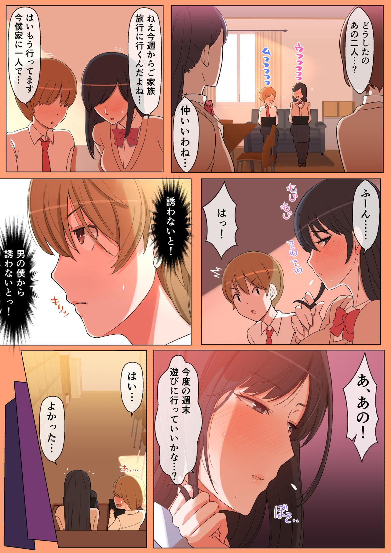 Haru-kun to Yukina Senpai 44