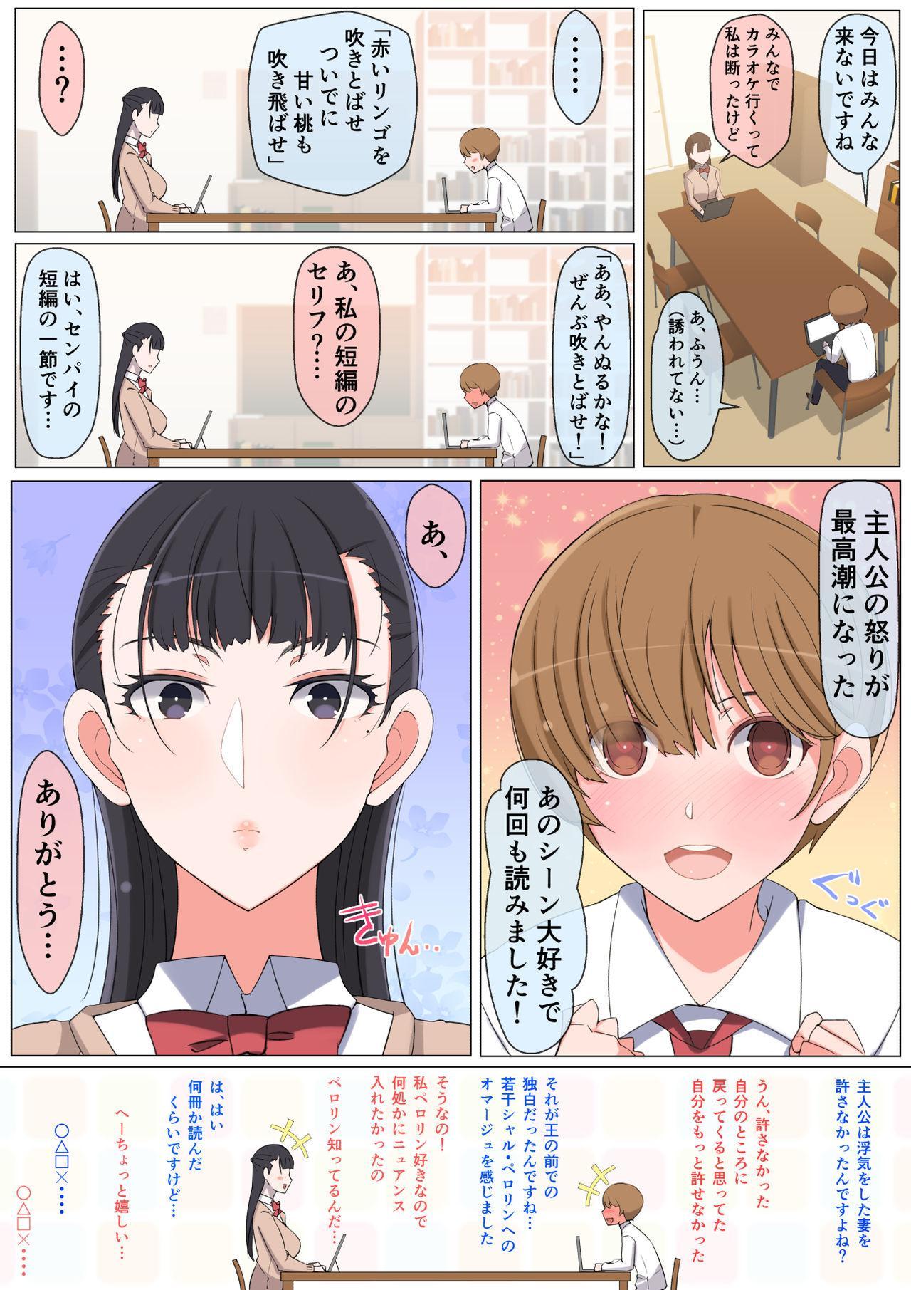 Haru-kun to Yukina Senpai 4