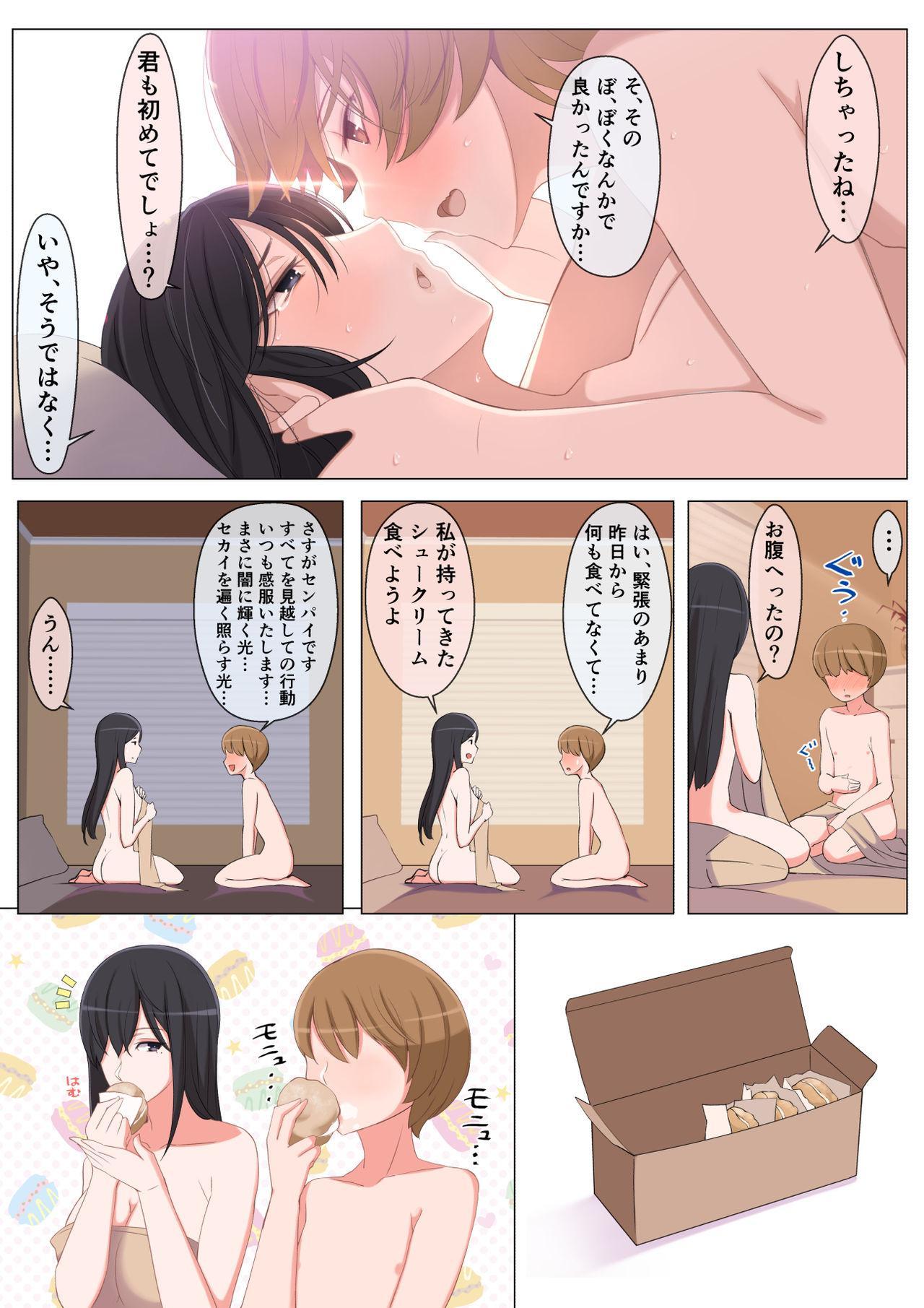 Haru-kun to Yukina Senpai 58