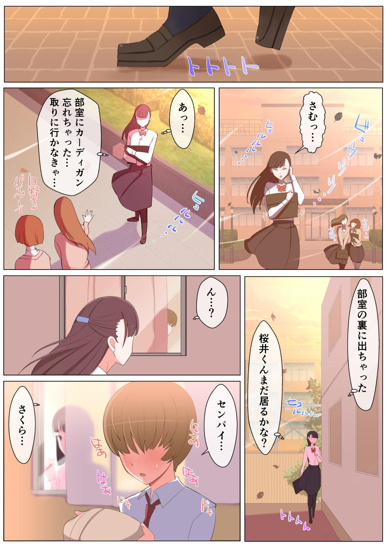Haru-kun to Yukina Senpai 6