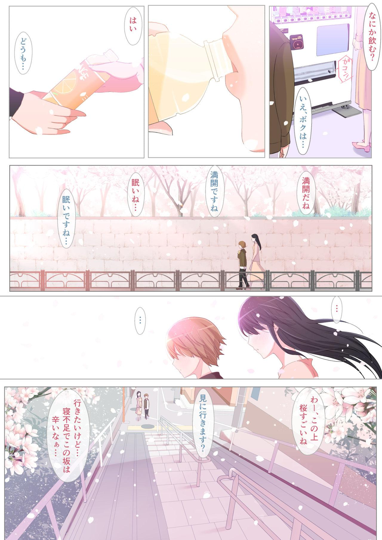 Haru-kun to Yukina Senpai 72