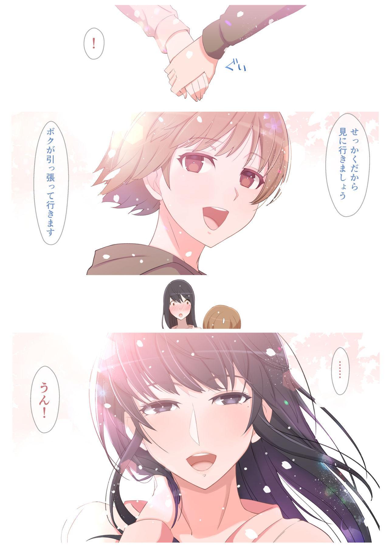 Haru-kun to Yukina Senpai 73