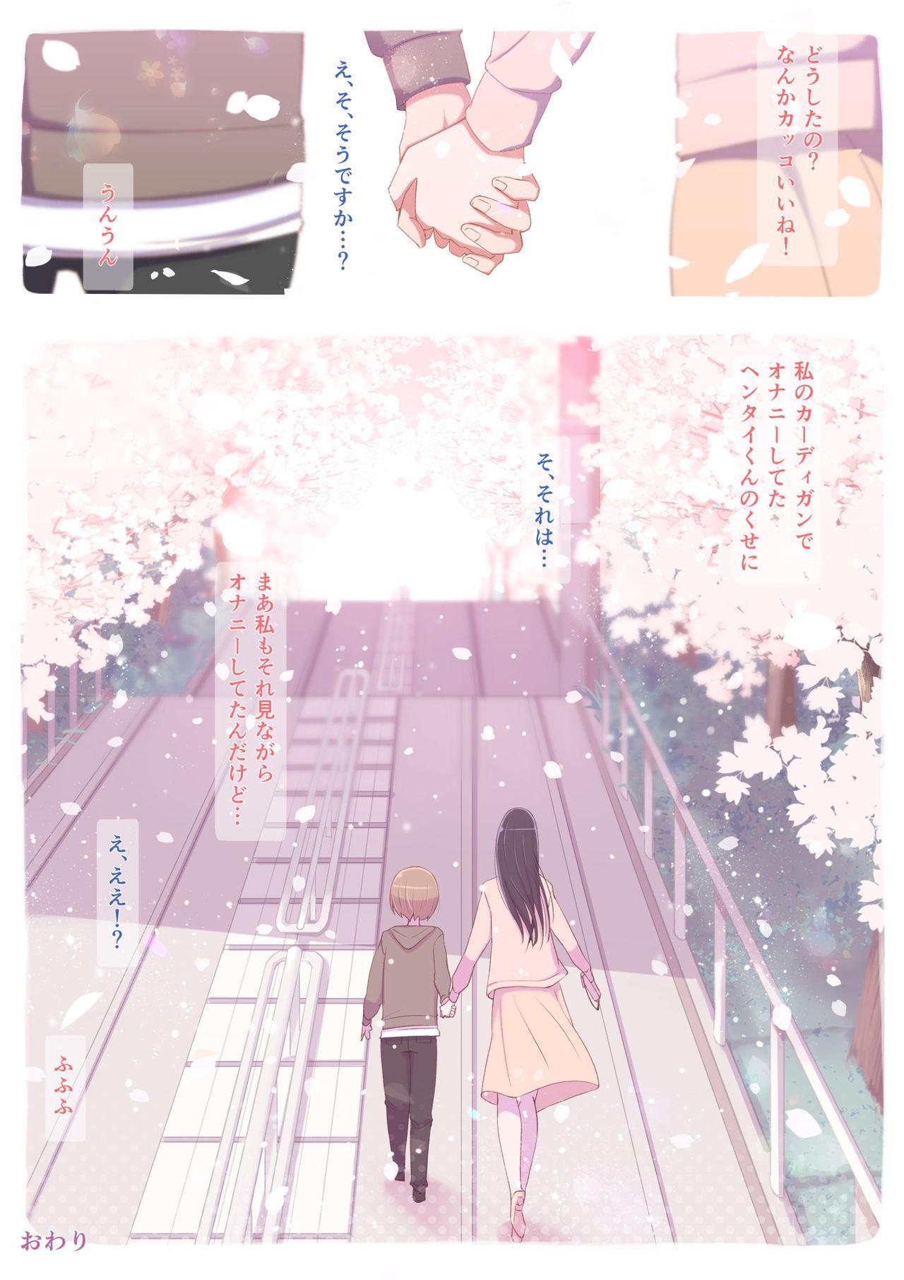 Haru-kun to Yukina Senpai 74