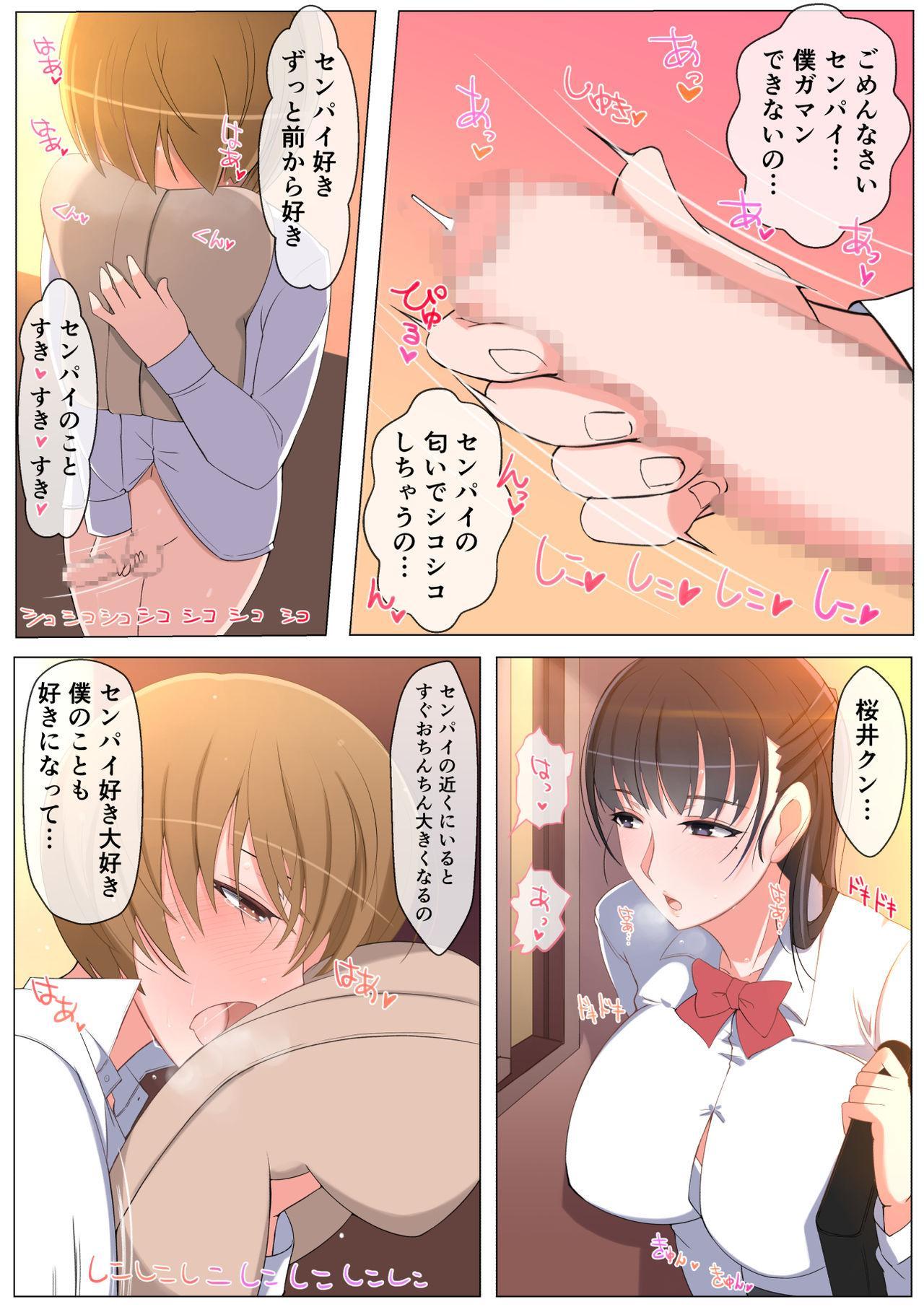 Haru-kun to Yukina Senpai 8