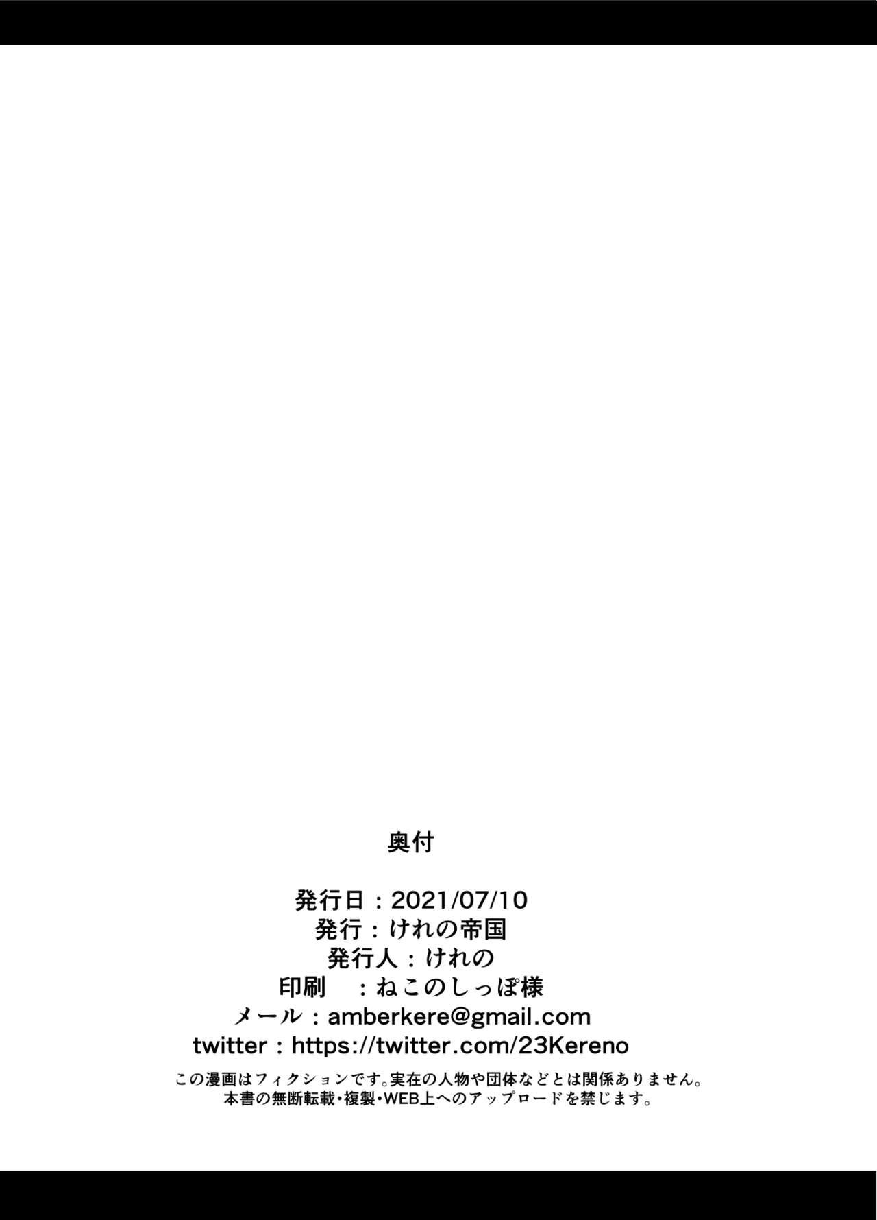 Shougakusei to Ecchi Shite mo Ii yo!! 27