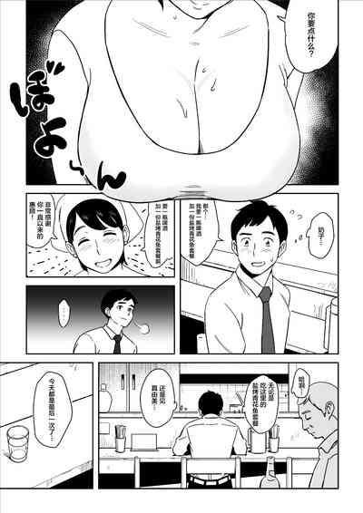 Karada mo Oishii Shokudou no Keitai Houman Zuma 4