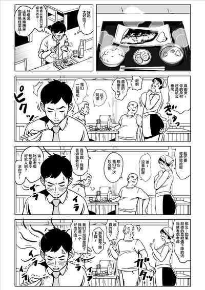Karada mo Oishii Shokudou no Keitai Houman Zuma 5