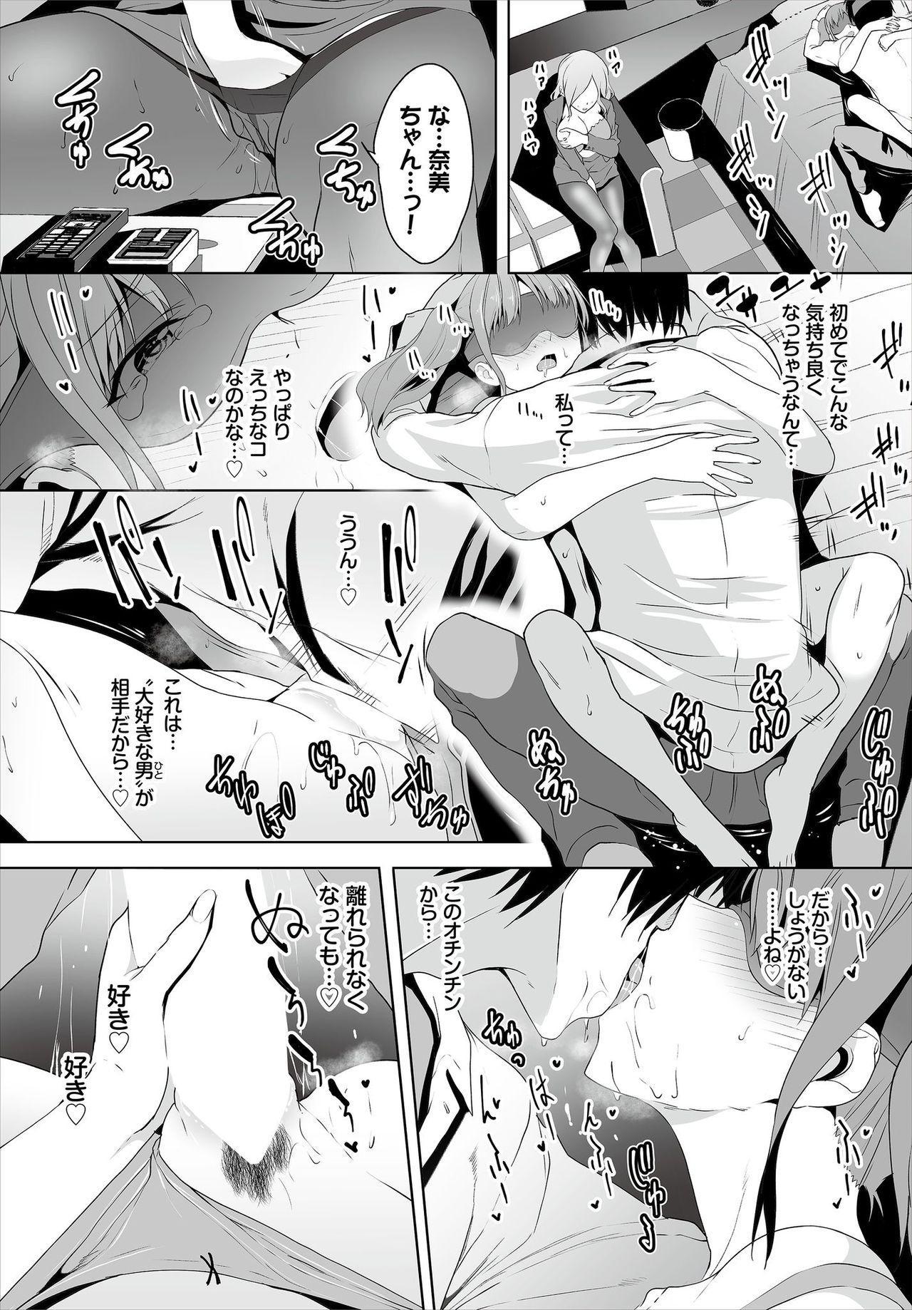 Zessan Haishinchuu Gibo Nikubenki Keikaku! Ch. 6-9 18