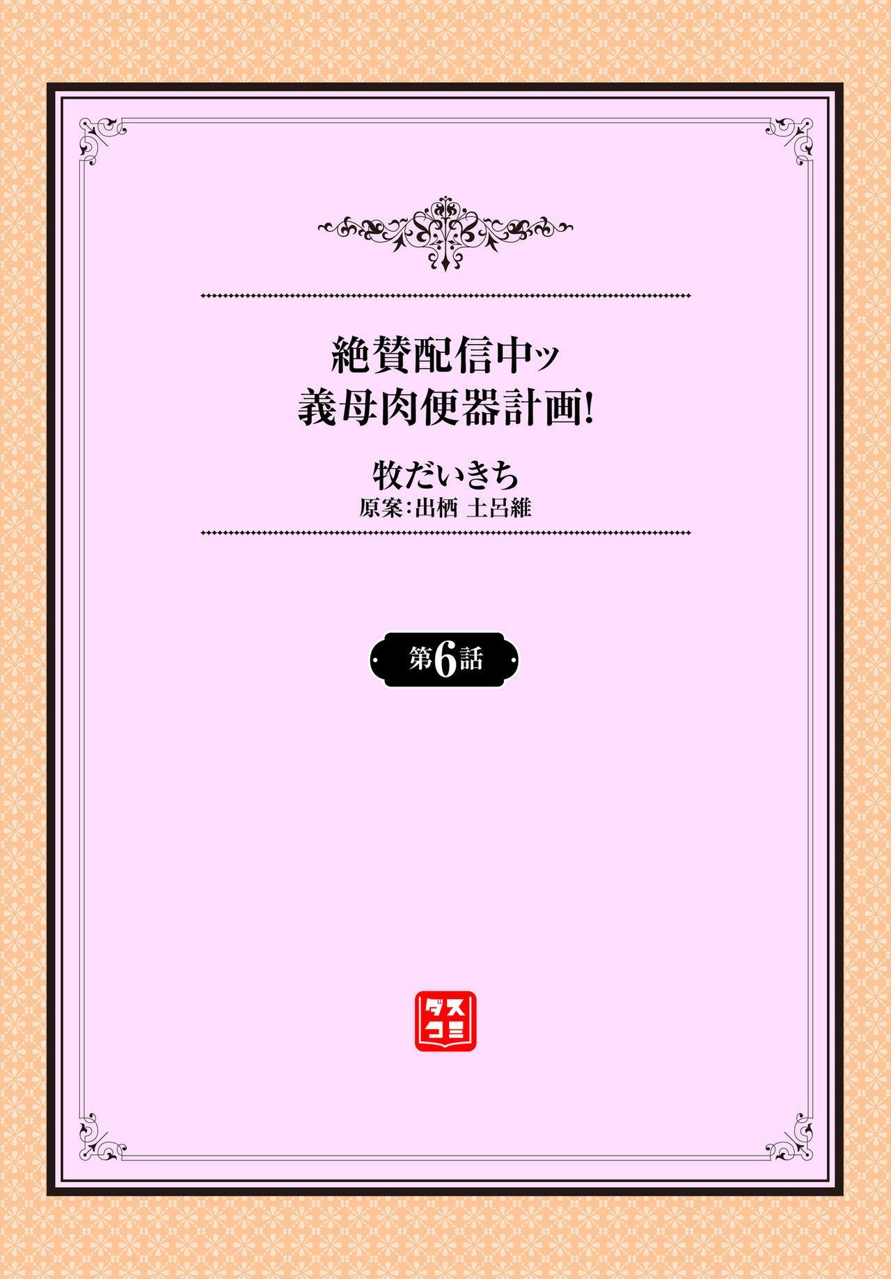 Zessan Haishinchuu Gibo Nikubenki Keikaku! Ch. 6-9 1