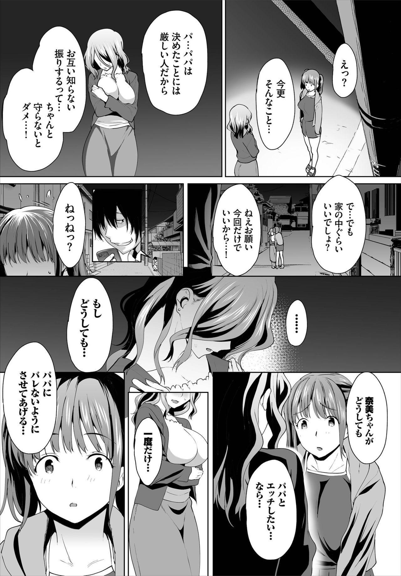 Zessan Haishinchuu Gibo Nikubenki Keikaku! Ch. 6-9 29