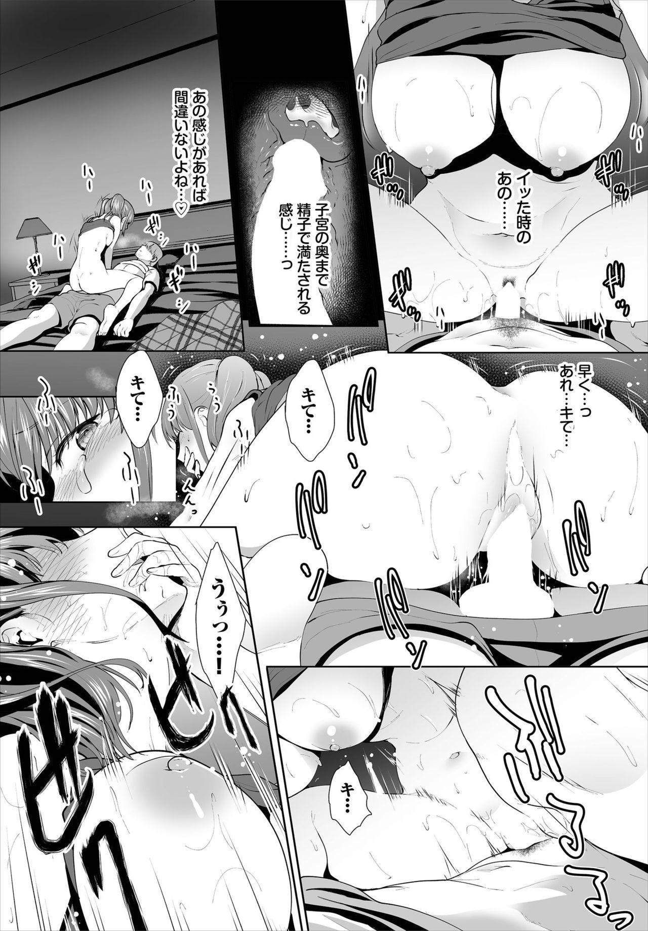 Zessan Haishinchuu Gibo Nikubenki Keikaku! Ch. 6-9 39