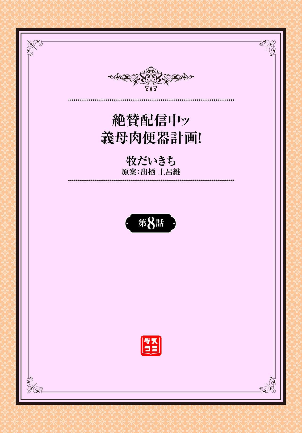 Zessan Haishinchuu Gibo Nikubenki Keikaku! Ch. 6-9 45