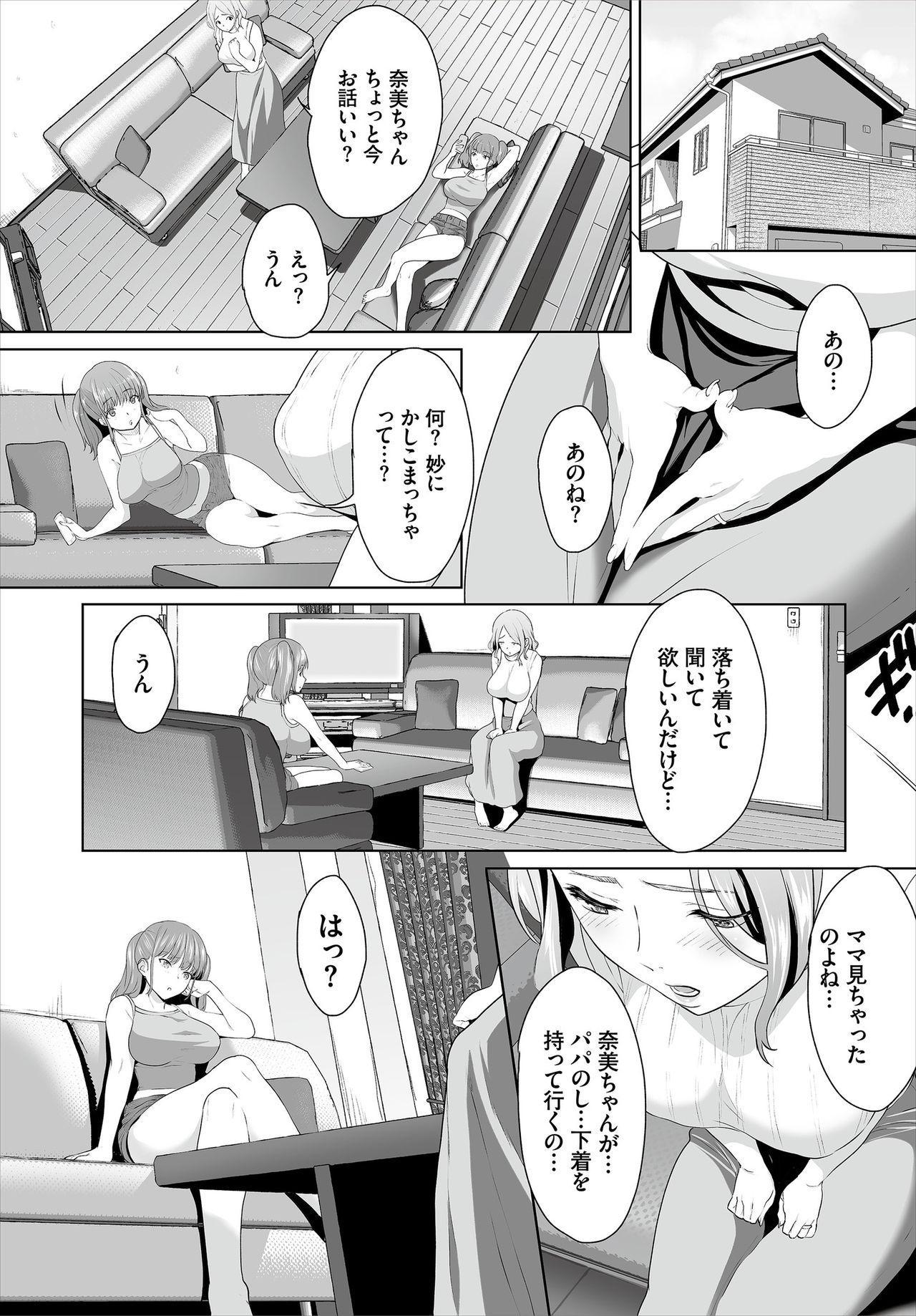 Zessan Haishinchuu Gibo Nikubenki Keikaku! Ch. 6-9 6