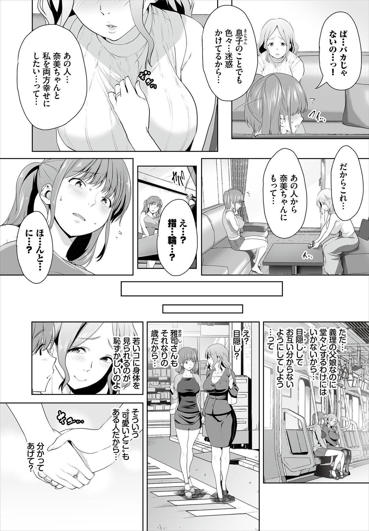 Zessan Haishinchuu Gibo Nikubenki Keikaku! Ch. 6-9 8