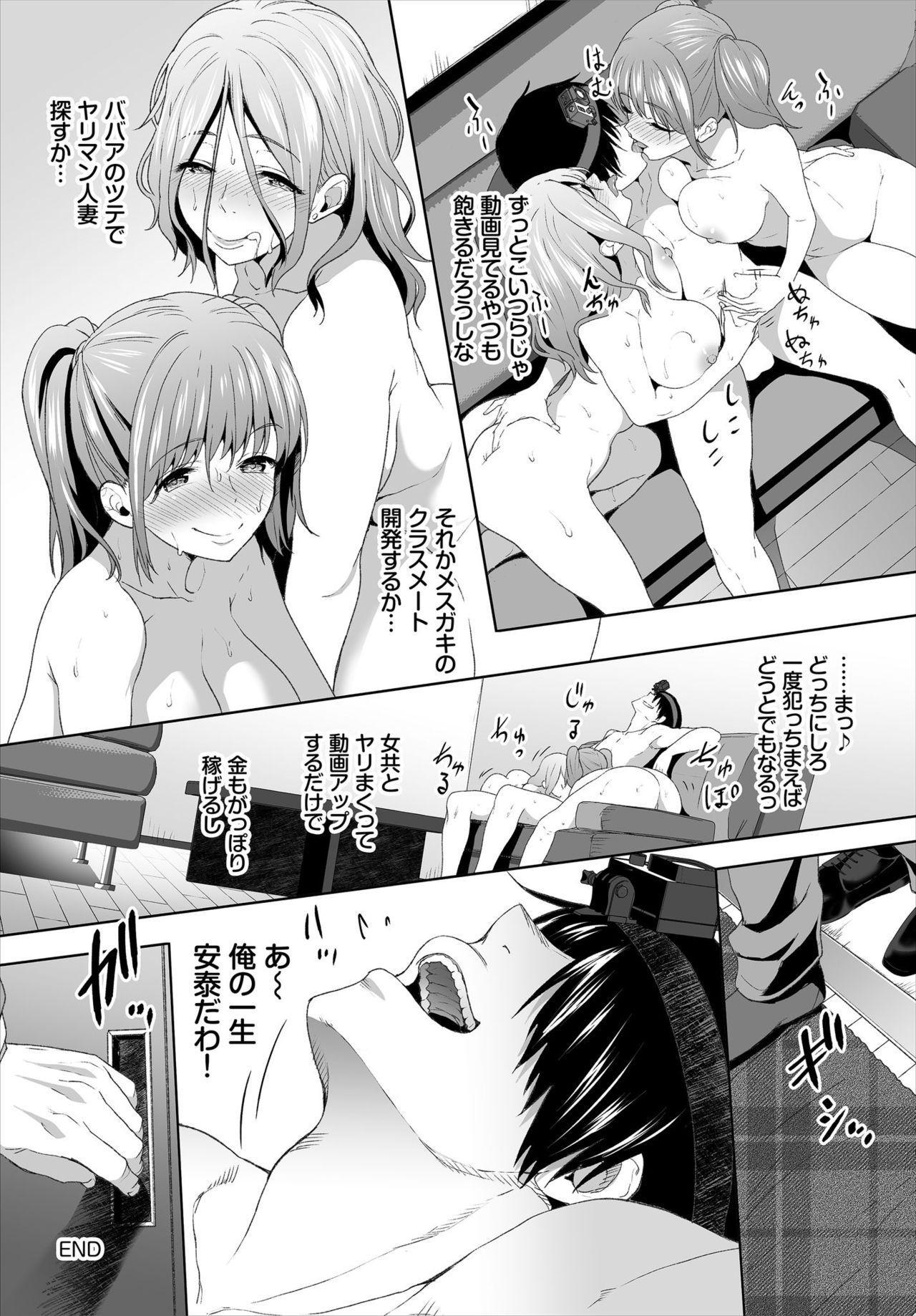 Zessan Haishinchuu Gibo Nikubenki Keikaku! Ch. 6-9 91