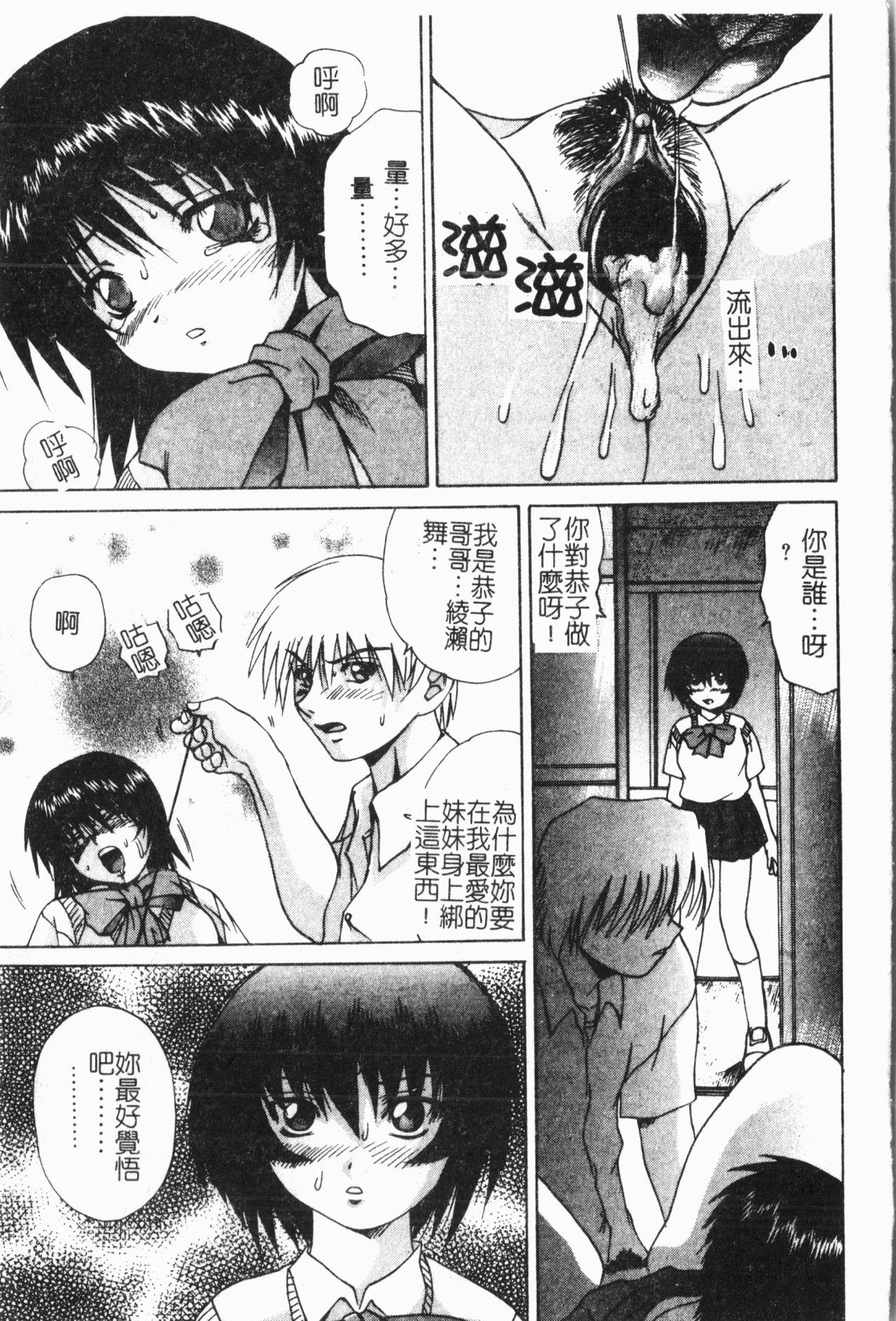 Imouto Koishi 6 113