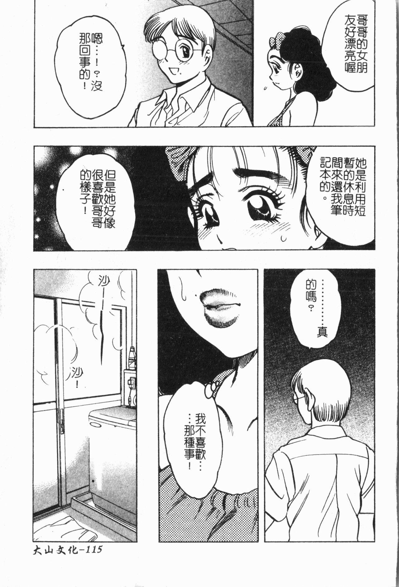 Imouto Koishi 6 117