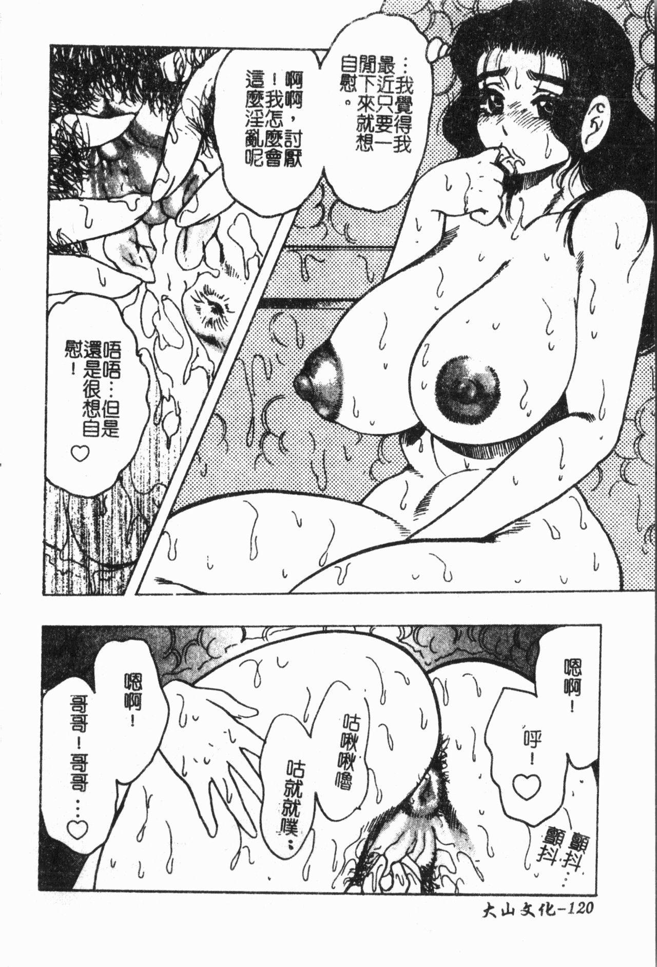 Imouto Koishi 6 122