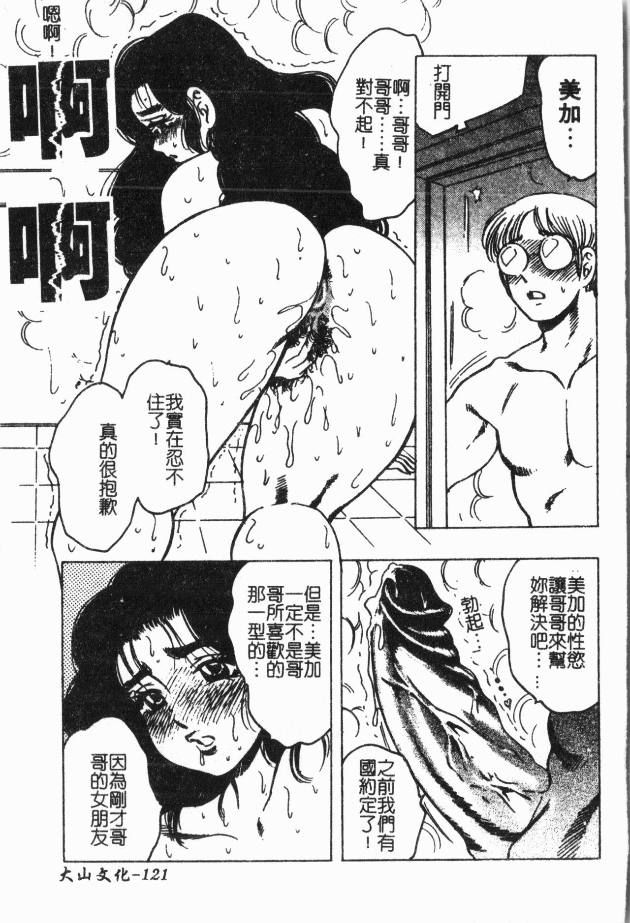 Imouto Koishi 6 123