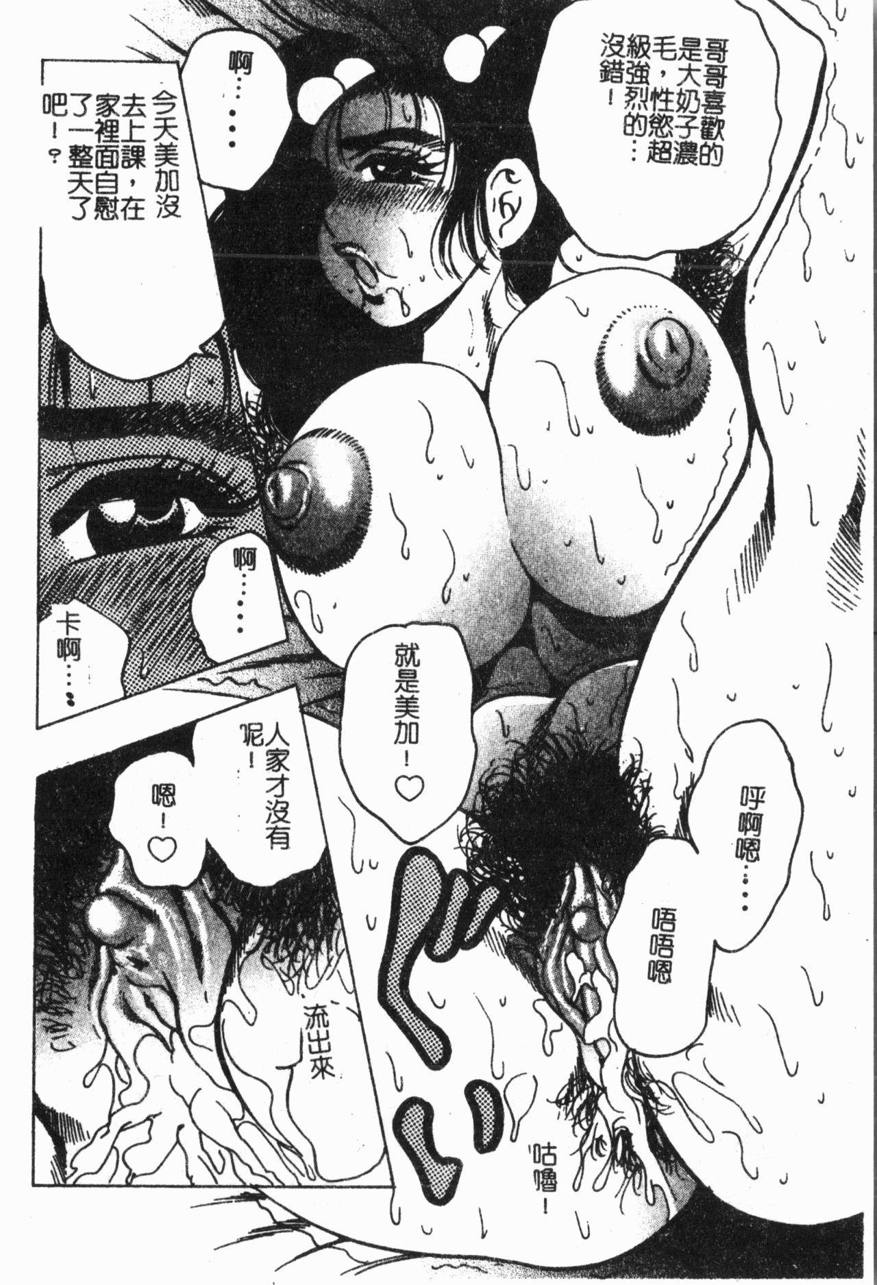 Imouto Koishi 6 126
