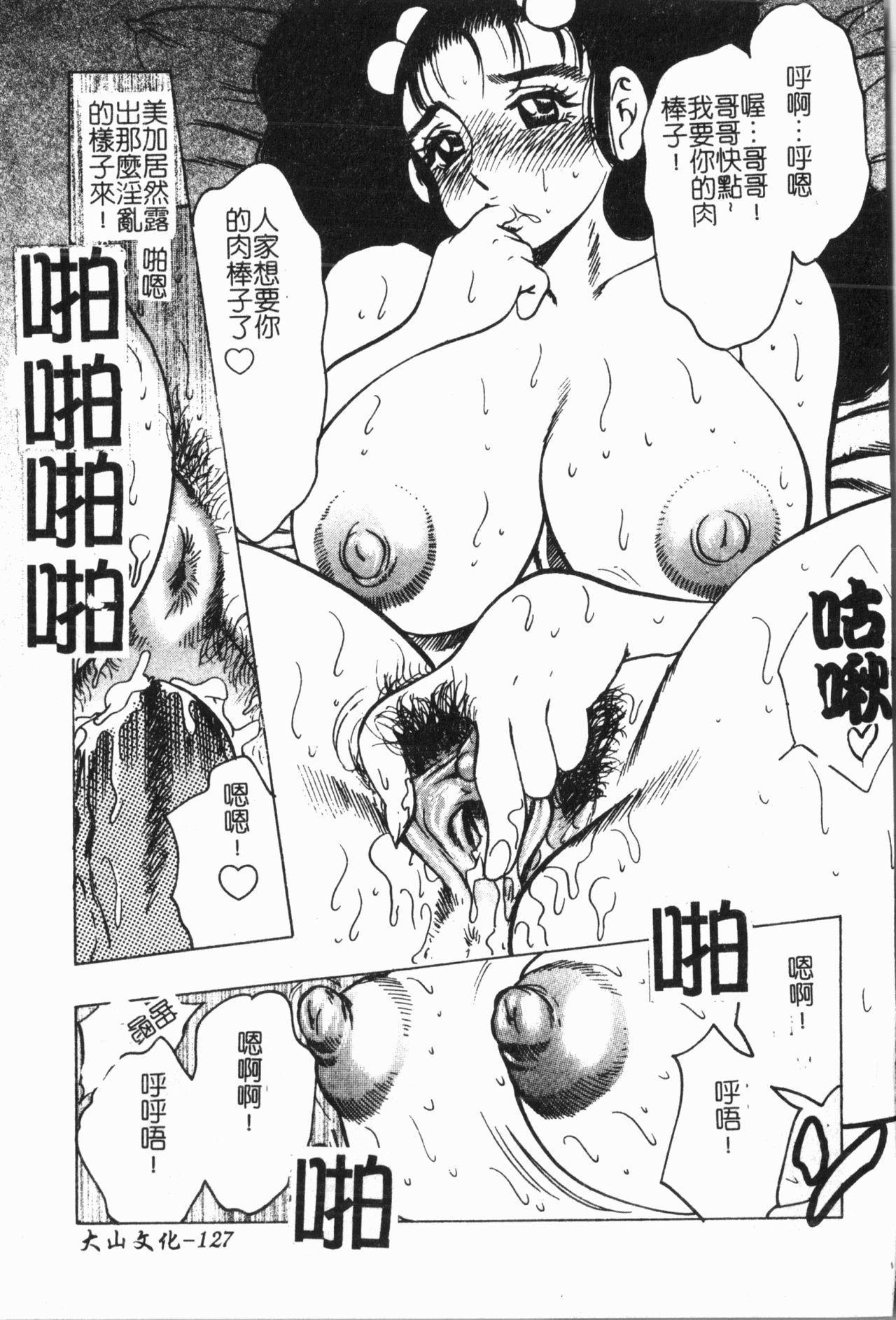 Imouto Koishi 6 129