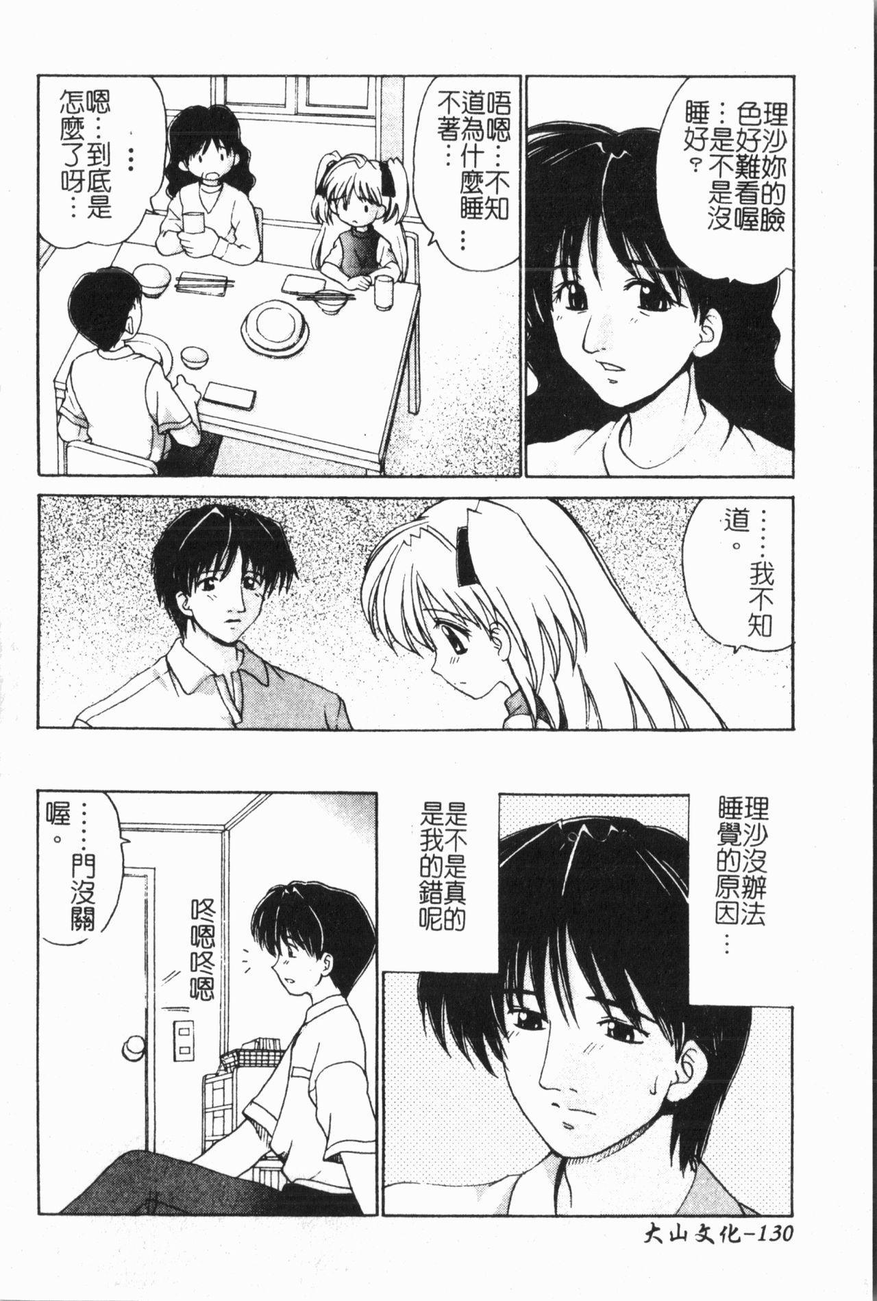 Imouto Koishi 6 132