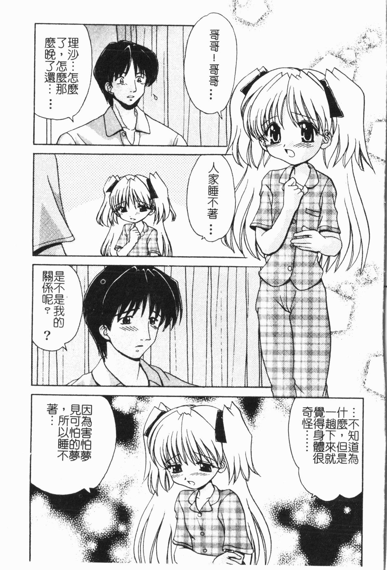 Imouto Koishi 6 133