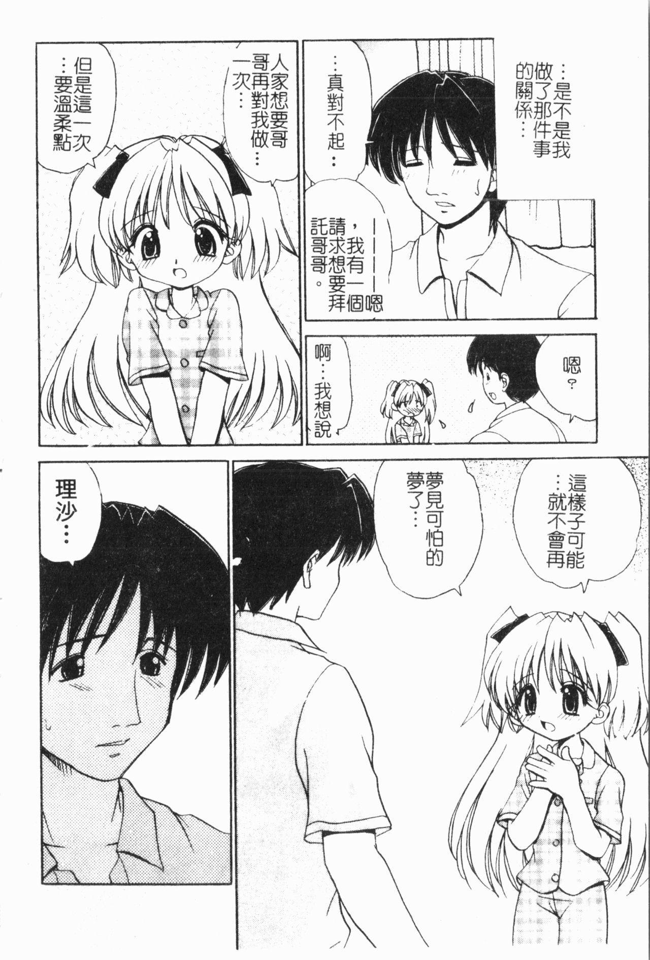 Imouto Koishi 6 134