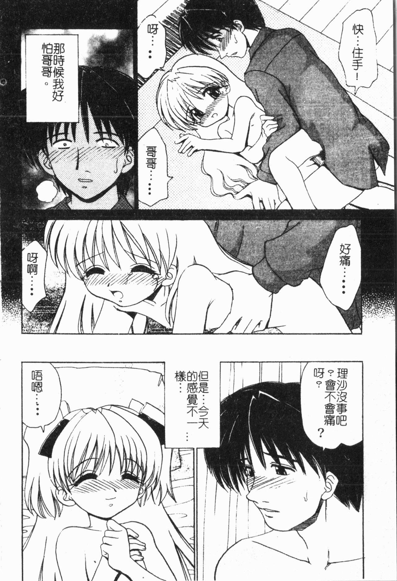 Imouto Koishi 6 142