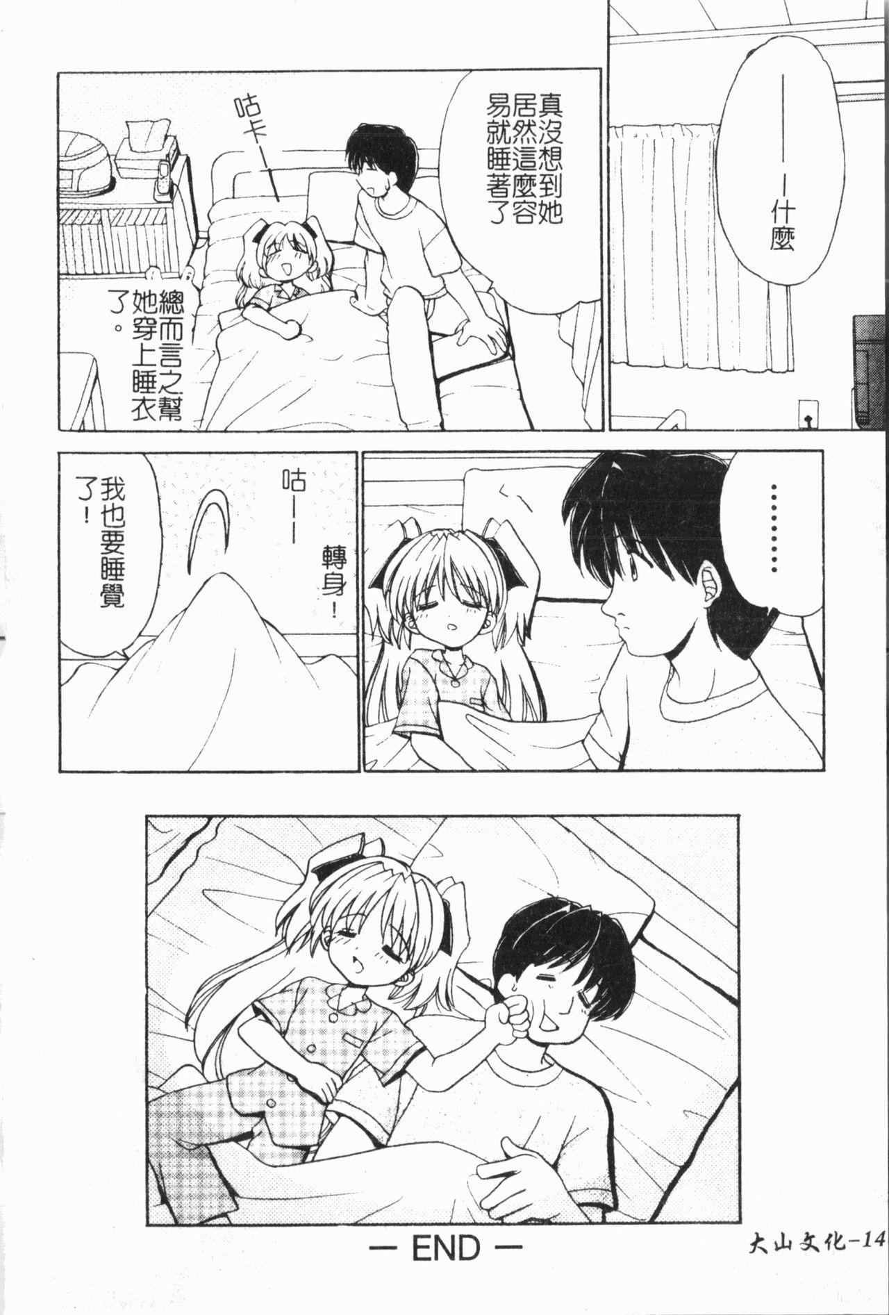 Imouto Koishi 6 146