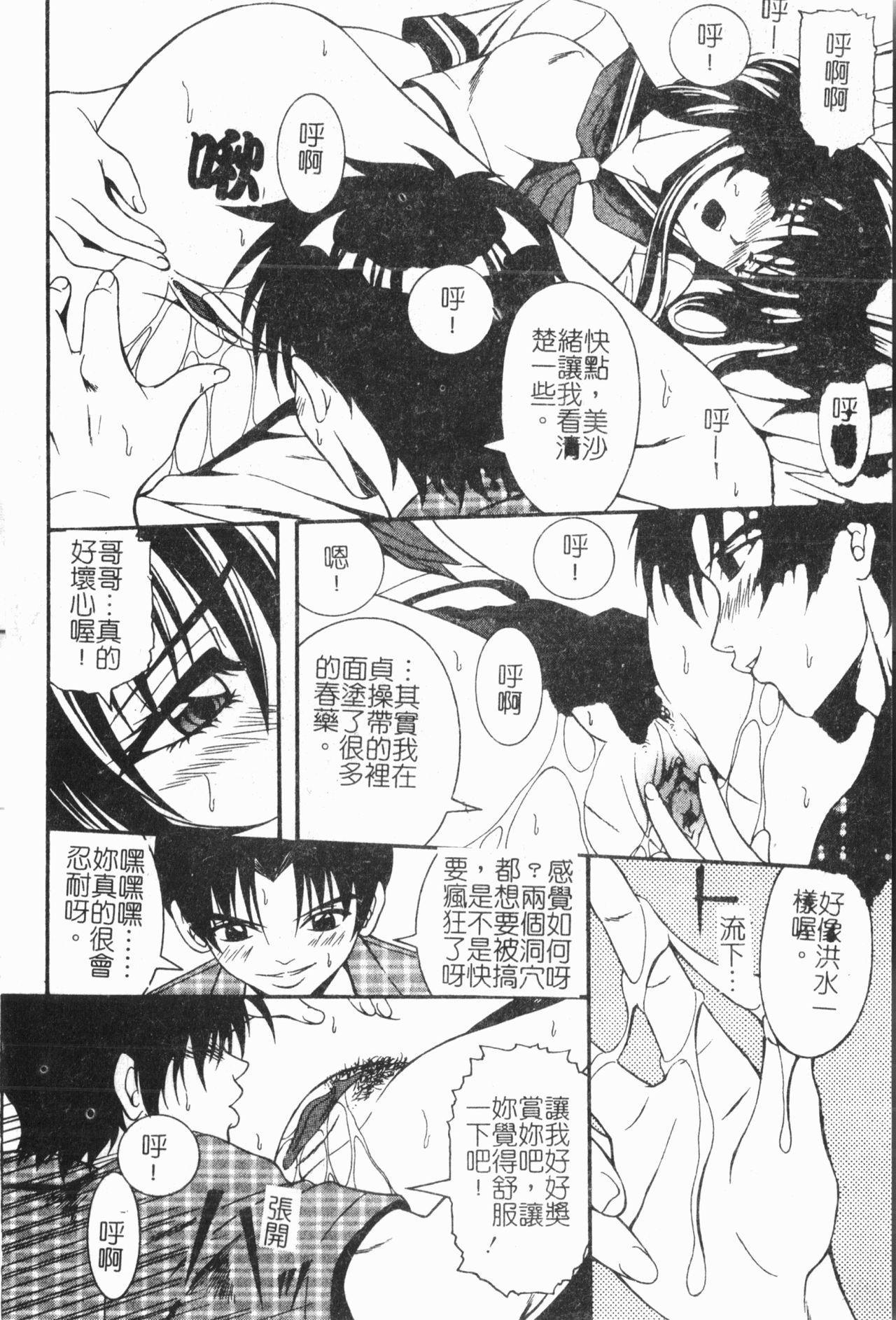 Imouto Koishi 6 152