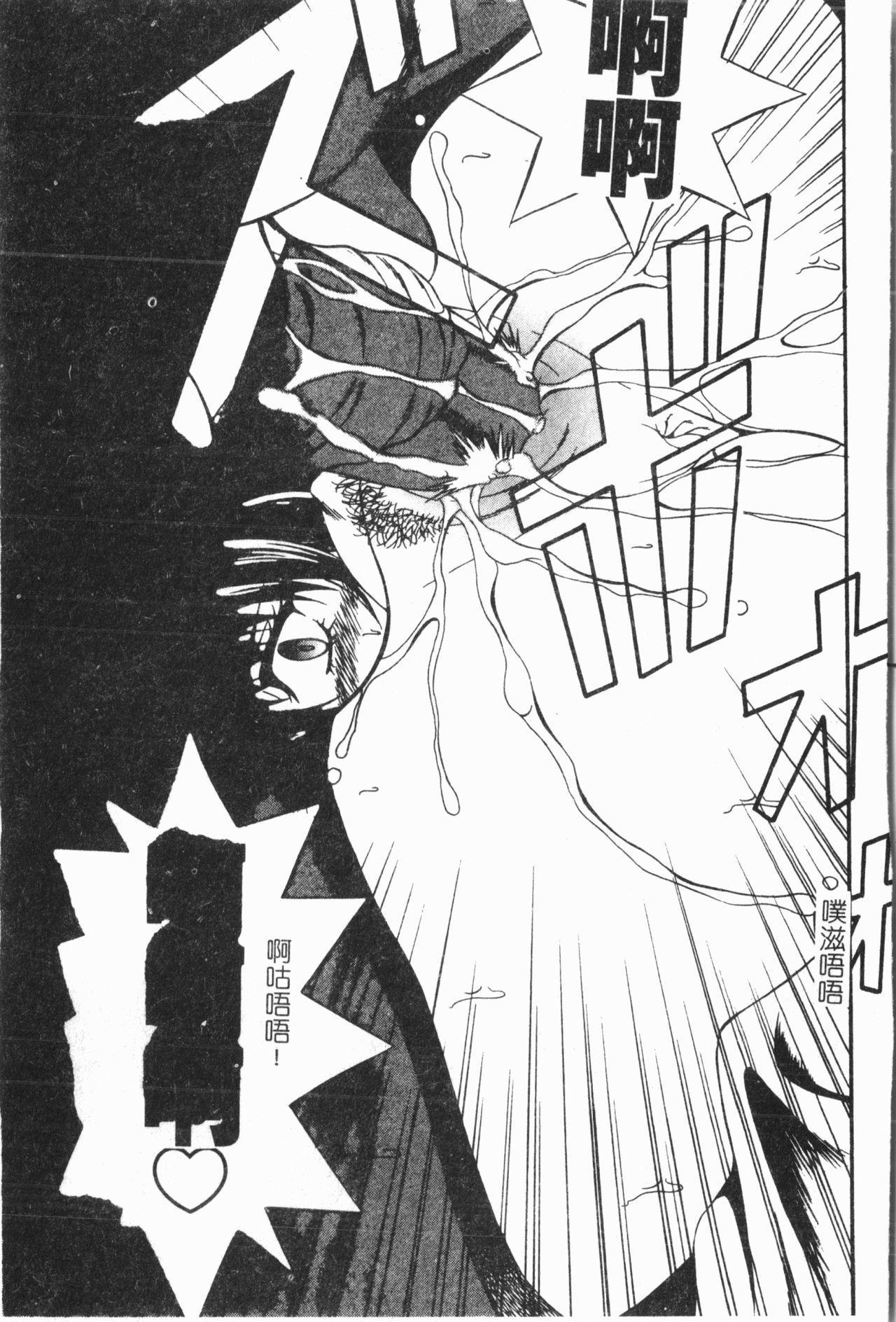 Imouto Koishi 6 157