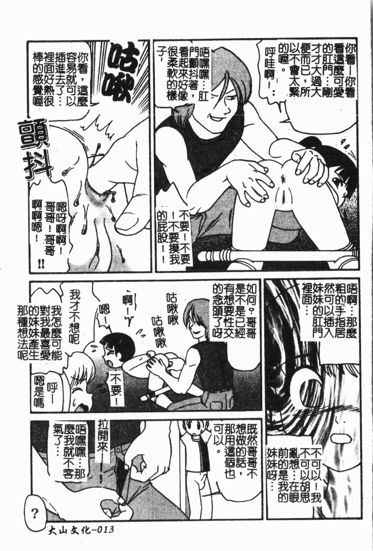 Imouto Koishi 6 15